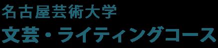 名古屋芸術大学 文芸・ライティングコース